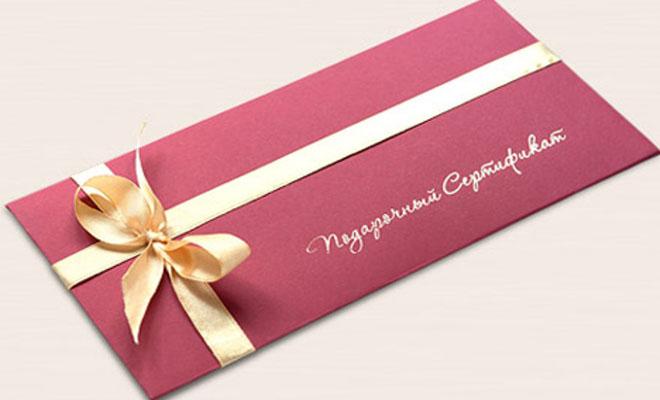 упакованный подарочный сертификат