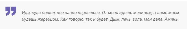 шепотки1